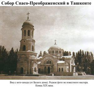 Tashkent_Spaso-Preobrazhensky_Cathedral_military18